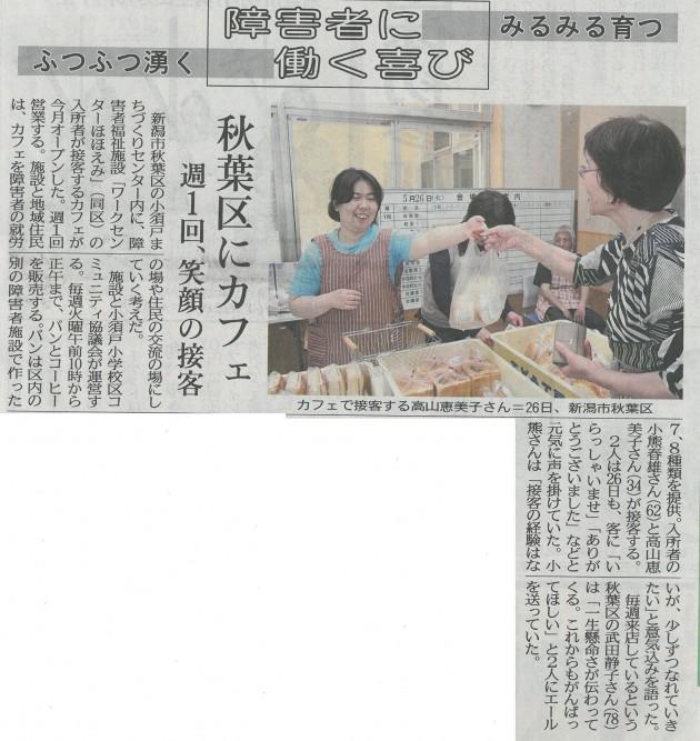 日報 新潟 新潟日報の新聞広告